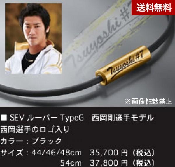 SEV ルーパー type G アスリートモデル 西岡剛選手モデル 46cm