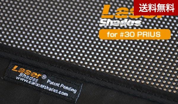 Laser Shades プリウス(ZVW30)Lグレード不可 (全席左右/後席左右/Cピラー左右/リヤハッチ用の7枚セット) |個人宅発送不可