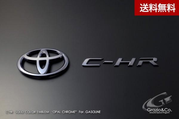 C-HR NGX50系 2016.12~ ソリッドカラーエンブレム ガソリン リヤ2点SET  オパ-ルクロ-ム