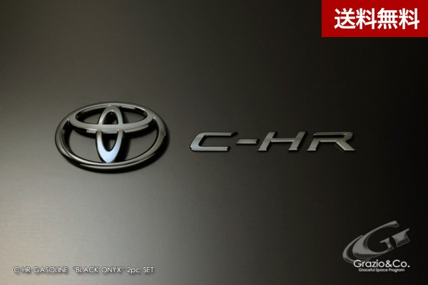 C-HR NGX50系 2016.12~ ソリッドカラーエンブレム ガソリン リヤ2点SET  ブラックオニキス