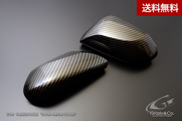 C-HR NGX50系 2016.12~ カーボンルック ドアミラーカバーSET