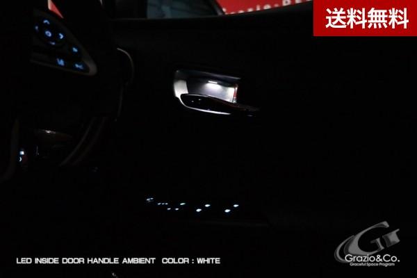 Grazio 50系プリウス LEDインサイドドアハンドルアンビエント ホワイト