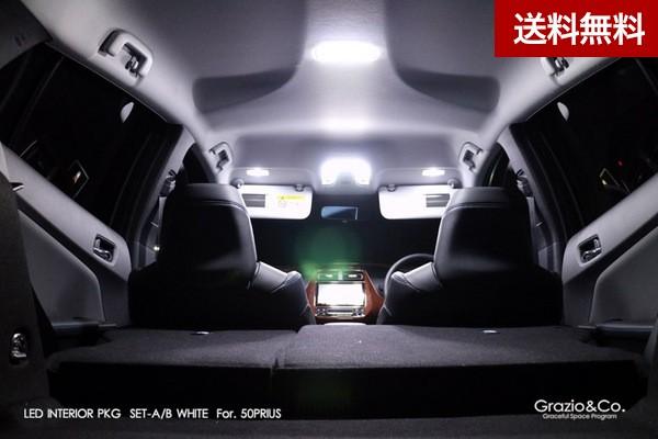 Grazio 50系プリウス LEDインテリアPKG SET-A  ホワイト