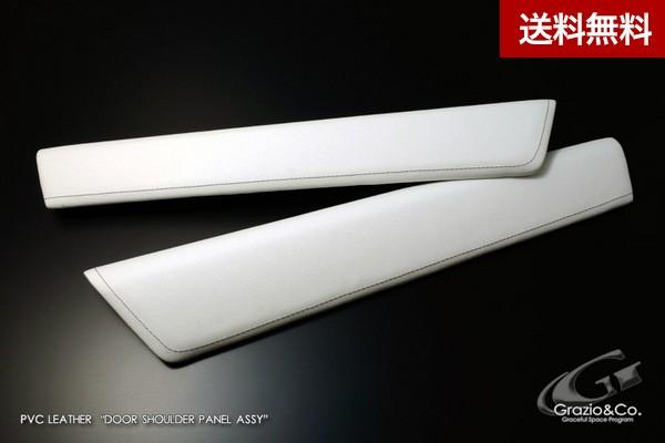 TOYOTA86 MODEL-II (2016.7~ ) PVCレザー ドアショルダーパネルASSY