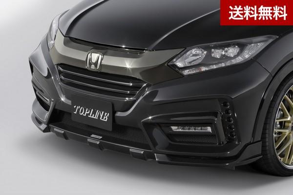 ARNAGE SUV ヴェゼル RU1~2(ガソリン車) /RU3~4(ハイブリッド車) フロントバンパー |個人宅発送不可/法人・福山通運支店止