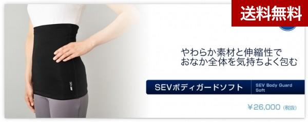 SEV ボディーガード ソフト サイズ:M(腹囲 約76~84cm対応)