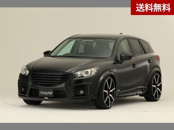 ARNAGE SUV CX-5(KE) 3点キット フロントハーフスポイラー・ドアパネル・リアハーフスポイラー(4本出し)(H24.2~H26.12) |個人宅発送不可/法人・福山通運支店止