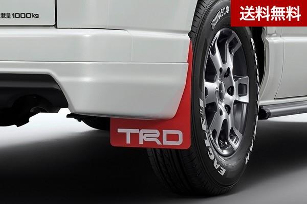 TRD ハイエース/レジアスエース[KDH20#・211・22#、GDH20#・211・22#、TRH200・21#・22#] マッドフラップ レッド |大型商品は個人宅発送不可/法人・西濃運輸支店止