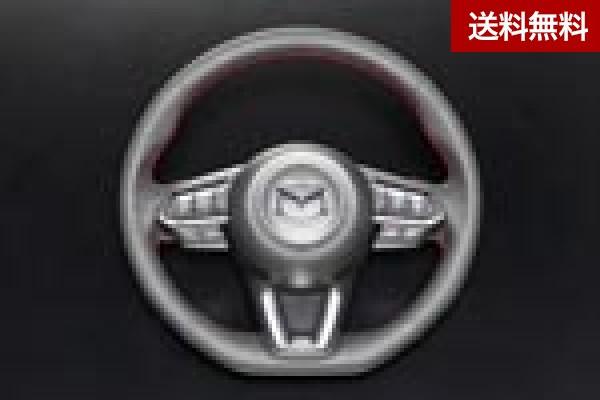 CX-8(KG) スポーツステアリング ホイール(本革/グリップ部ディンプル加工/レッドステッチ)(MC前後)