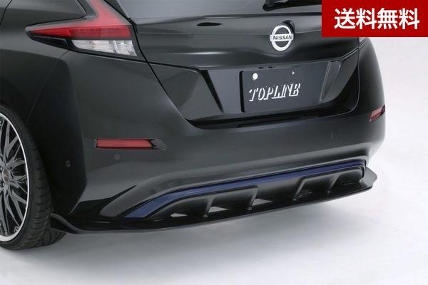 TOPLINE リーフ(ZE1) H29.10~  REAR HALF SPOILER スーパーブラック(KH3)塗装品  個人宅発送不可/法人・福山通運支店止