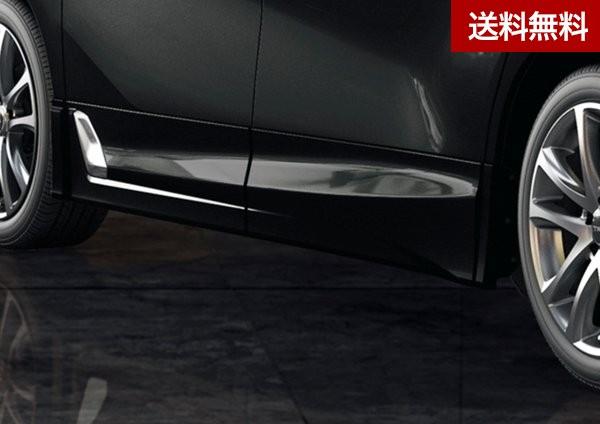 アルファード エアロボディ [3#系](2017.12~ ) サイドスカート Executive Launge S 専用品 ブラック(202) |大型商品は個人宅発送不可/法人・西濃運輸支店止