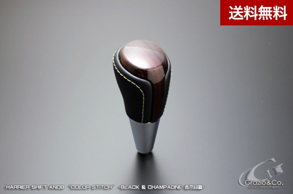 Grazio ハリアー(60系) カラーステッチシフトノブ 黒革&シャンパン  トップ:赤木目調