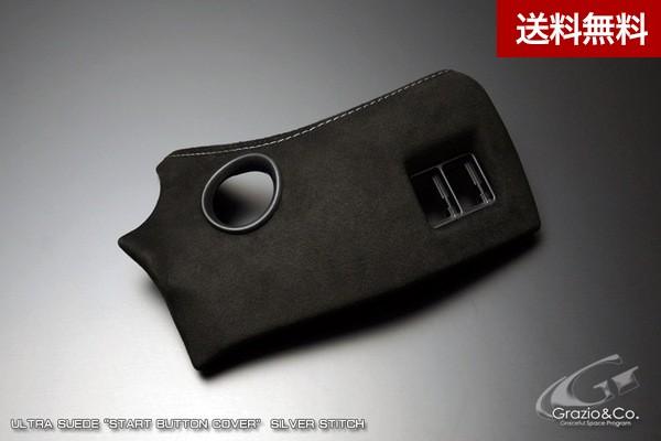 C-HR ウルトラスウェード(ブラック) スタートボタンカバー ステッチカラー ブラウン