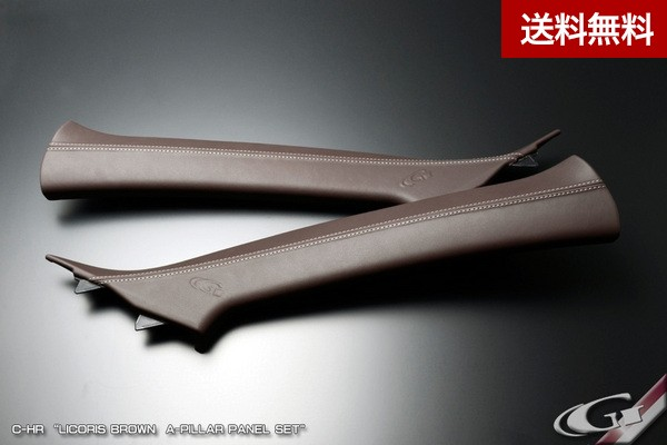 C-HR リコリスブラウンレザー(純正近似色、PVCレザー)AピラーパネルSET