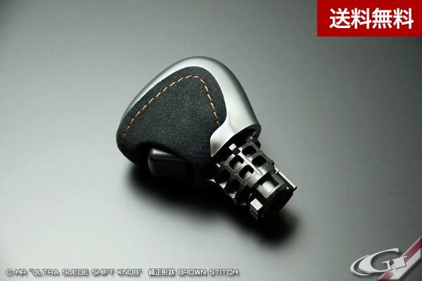C-HR ウルトラスウェード シフトノブ純正形状  ブラウンステッチ
