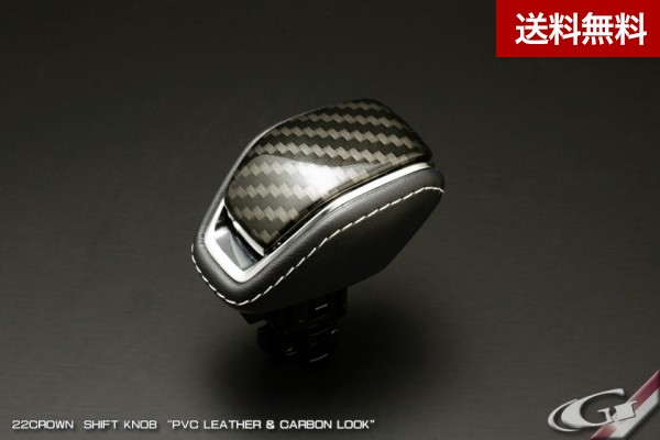 Grazio 22CROWN 純正形状シフトノブ PVCレザー  カーボンルック