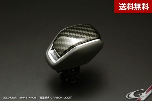 Grazio 22CROWN 純正形状シフトノブ  カーボンルック
