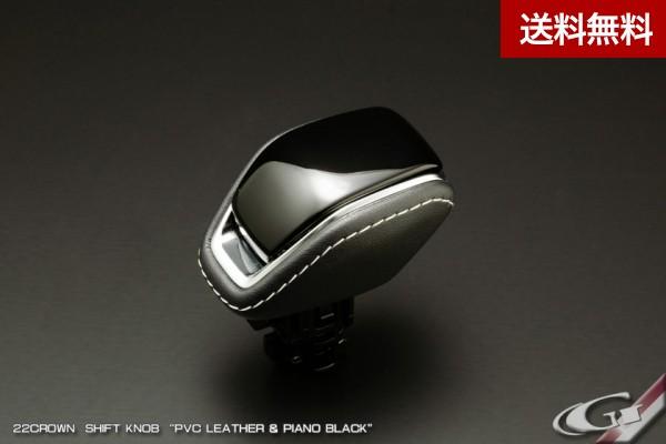 Grazio 22CROWN 純正形状シフトノブ PVCレザー  ピアノブラック