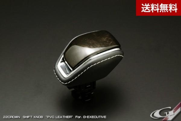 Grazio 22CROWN 純正形状シフトノブ PVCレザー  G-EXECUTIVE