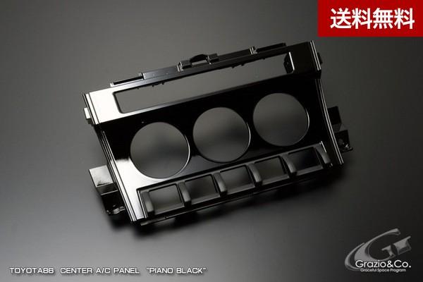 TOYOTA86 MODEL-II (前後期共用 ) ピアノブラック センターA/Cパネル