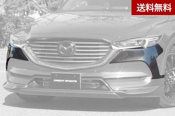 ナイトスポ-ツ CX-8 KG フロントカウル R&L(要塗装)  大型商品は個人宅発送不可