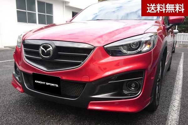 ナイトスポーツ フロント・バンパースポイラー タイプ2 for CX-5(2015/01~ ) |大型商品は個人宅発送不可