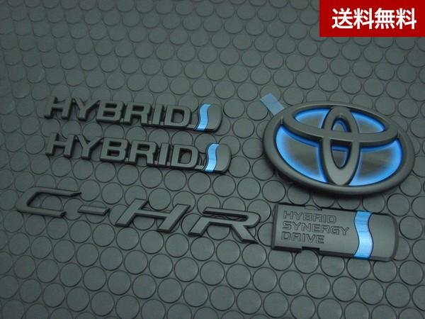トヨタ C-HRハイブリッド(ZYX10)カラードエンブレム5点セット(マットブラック)
