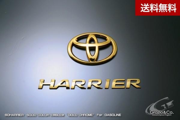Grazio ハリアー(60系)MODEL-II(2017.7~ )ソリッドカラー リヤ2点SET ガソリン車用 ゴールドクローム