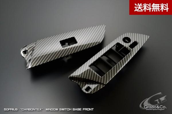 Grazio 50系プリウス CARBONTEX ウインドウSWベース フロント