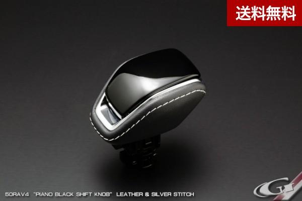 Grazio 50RAV4 ピアノブラックシフトノブ 黒革&シルバーステッチ(別途送料が、1,100円(税込み) 加算されます)