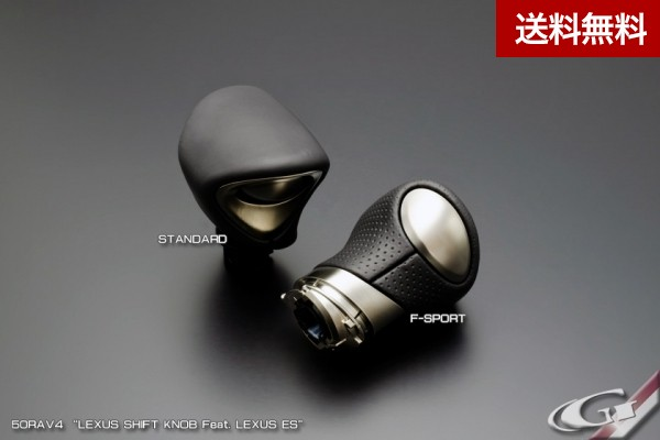 Grazio 50RAV4  レクサスシフトノブ Feat. LEXUS ES スタンダード(別途送料が、1,100円(税込み) 加算されます)