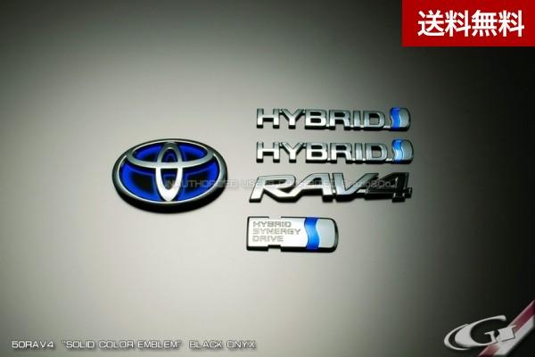 Grazio 50RAV4 ソリッドカラーエンブレム リヤ5点SET AXAH50系 HYBRIDモデル 2019.04~ ブラックオニキス