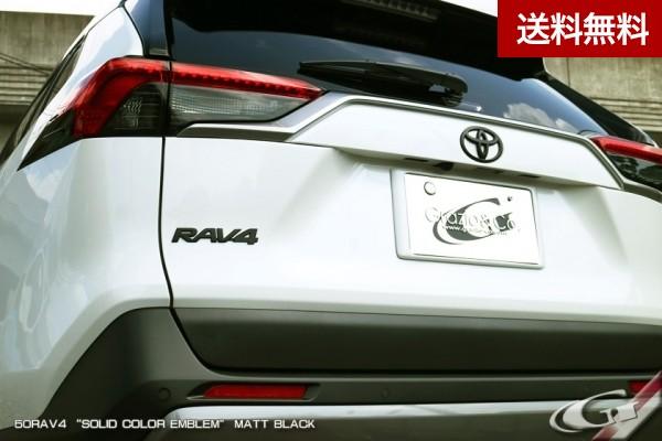 【Grazio  Co. RAV4 XA50】 Grazio 50RAV4 ソリッドカラーエンブレム リヤ2点SET MXAA50系ガソリン車 2019.04~ マットブラック