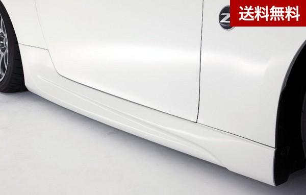 アミュ-ズ Z34 VESTITO サイドスカート |個人宅発送不可/法人・西濃運輸支店止
