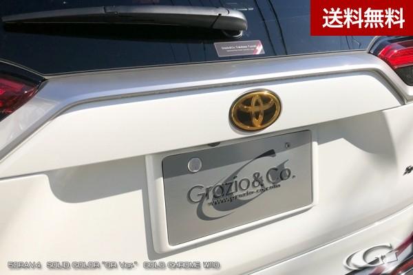 Grazio GR Ver.トヨタマーク(W110) RAV4(50系) リア専用 ゴールドクローム