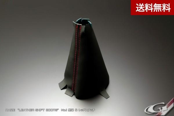 ライズ(RAIZE)レザーシフトブーツ  カラーNo.1 黒革レッドダブルステッチ
