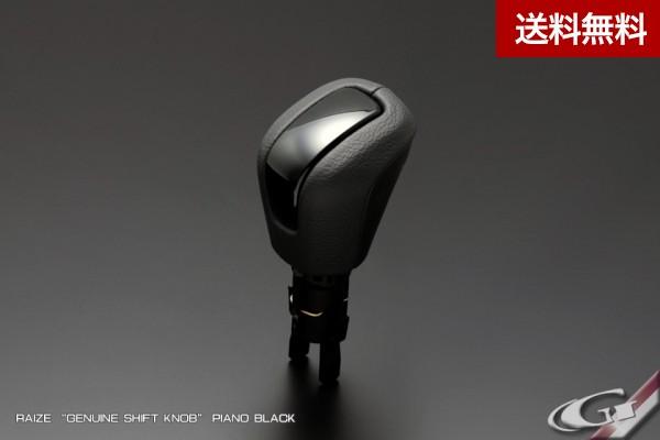 ライズ(RAIZE)純正形状シフトノブ 専用オーナメント仕様 ピアノブラック