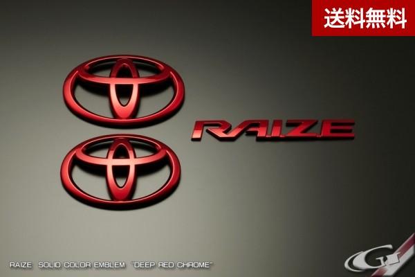 ライズ(RAIZE)ソリッドカラー エンブレム3点SET ディープレッドクローム