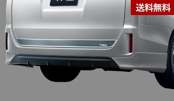 TRD ヴォクシー [ ハイブリッド V, X, / ガソリン V, X ] リヤバンパースポイラー (2019.1~ )ICS付車用 ブラック(202) |大型商品は個人宅発送不可/法人・西濃運輸支店止