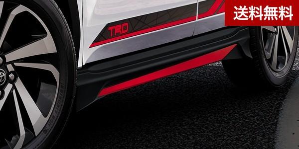 TRD ライズ(RAIZE)2019.11~  サイドスカート |大型商品は個人宅発送不可/法人・西濃運輸支店止
