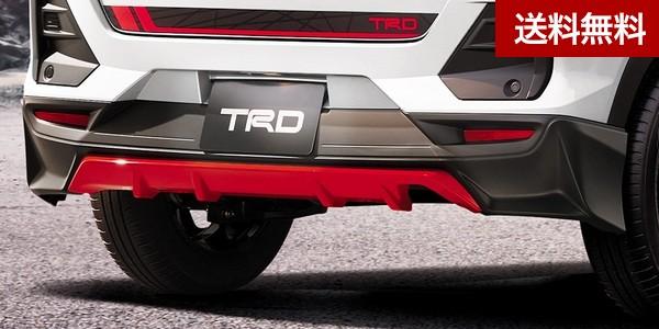 TRD ライズ(RAIZE)2019.11~  リヤバンパースポイラー(ハーフタイプ) |大型商品は個人宅発送不可/法人・西濃運輸支店止