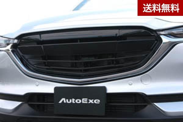 CX-8(KG) フロントグリル (ピアノブラック/艶消しブラック 2色塗装済)(MC前後) |全商品マツダ販売店発送不可・大型商品は個人宅発送不可
