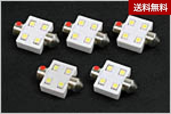 CX-5 ツインLED ルームランプセット(全車) |全商品マツダ販売店発送不可・大型商品は個人宅発送不可