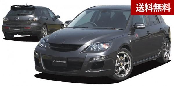 Mazdaspeed Axela(BK3P) BK-03 フロントバンパー&グリル(グリル一体式・要純正FOG,牽引フック不可) |全商品マツダ販売店発送不可・大型商品は個人宅発送不可