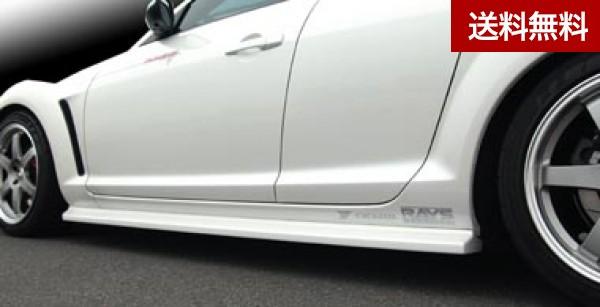 RX-8 SE-02 サイドエクステンションセット(SE3P-~299999)  全商品マツダ販売店発送不可・大型商品は個人宅発送不可
