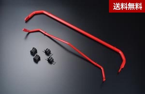 RX-8 スポーツスタビライザー リア (全車) |全商品マツダ販売店発送不可・大型商品は個人宅発送不可
