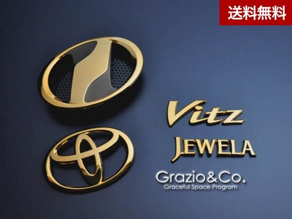 Grazio ヴィッツ(130系)(前期/後期 共通)ゴールドクローム・エンブレム 前後4点SET JEWELA