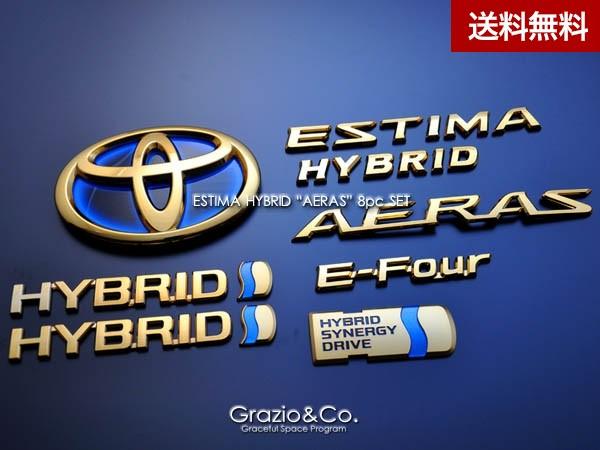 Grazio エスティマハイブリッド(20系) III型AERAS 7点SET ブラッシュドクロ-ム