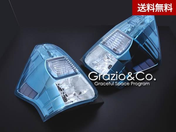 Grazio プリウスα ZVW40/41 シナジーブルー テールレンズ 完成品 寒冷地仕様
