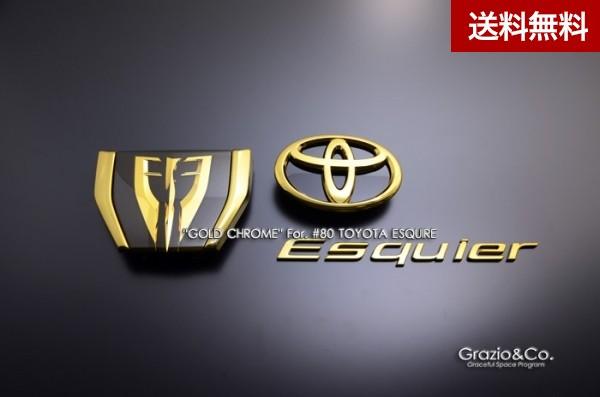 エスクァイアGS (ZRR80系) エンブレム前後3点SET GS(ガソリン車) ゴ-ルド